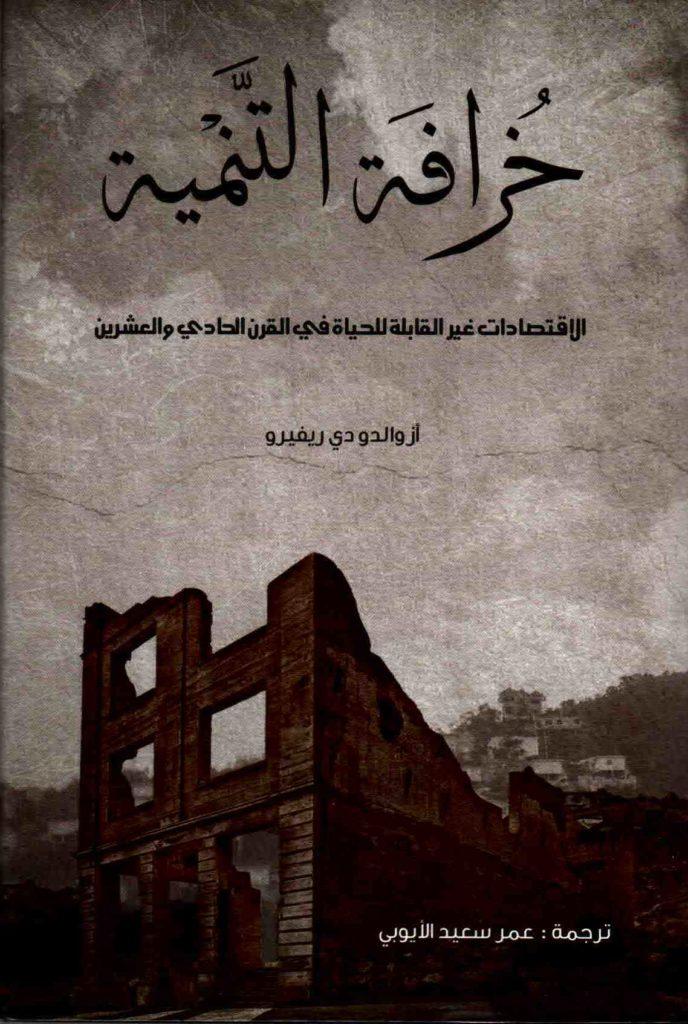 غلاف كتاب خرافة التنمية