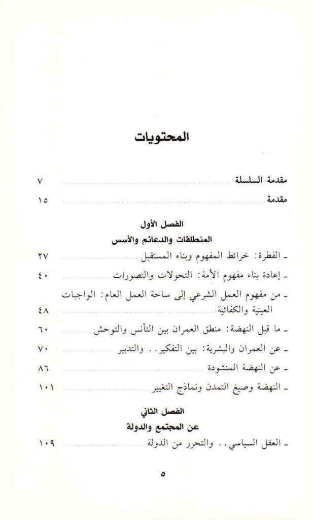 ص. 5 قائمة محتويات كتاب نحو عمران جديد