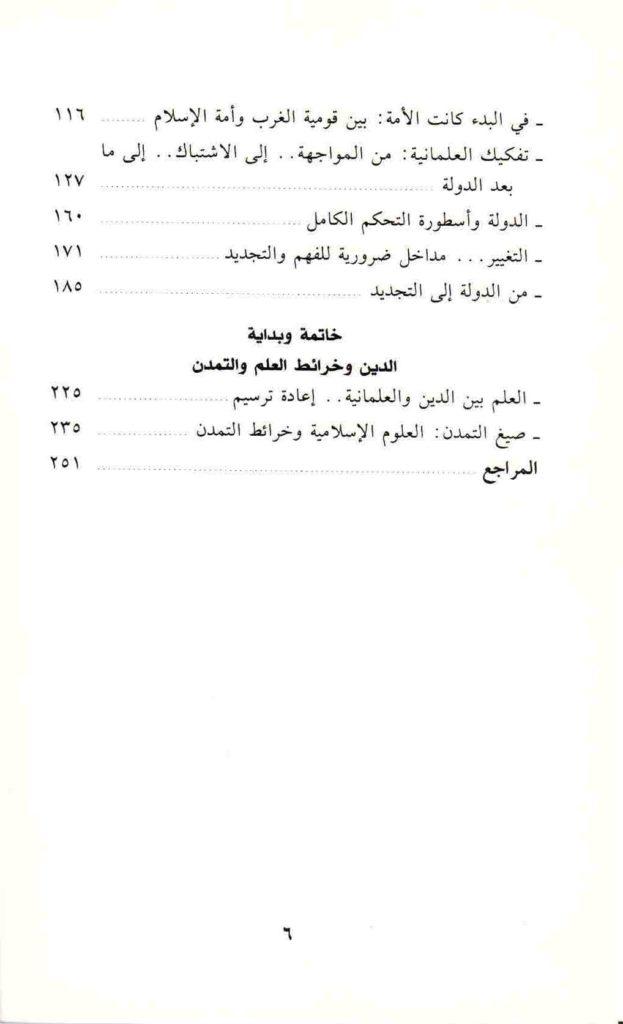 ص. 6 قائمة محتويات كتاب نحو عمران جديد