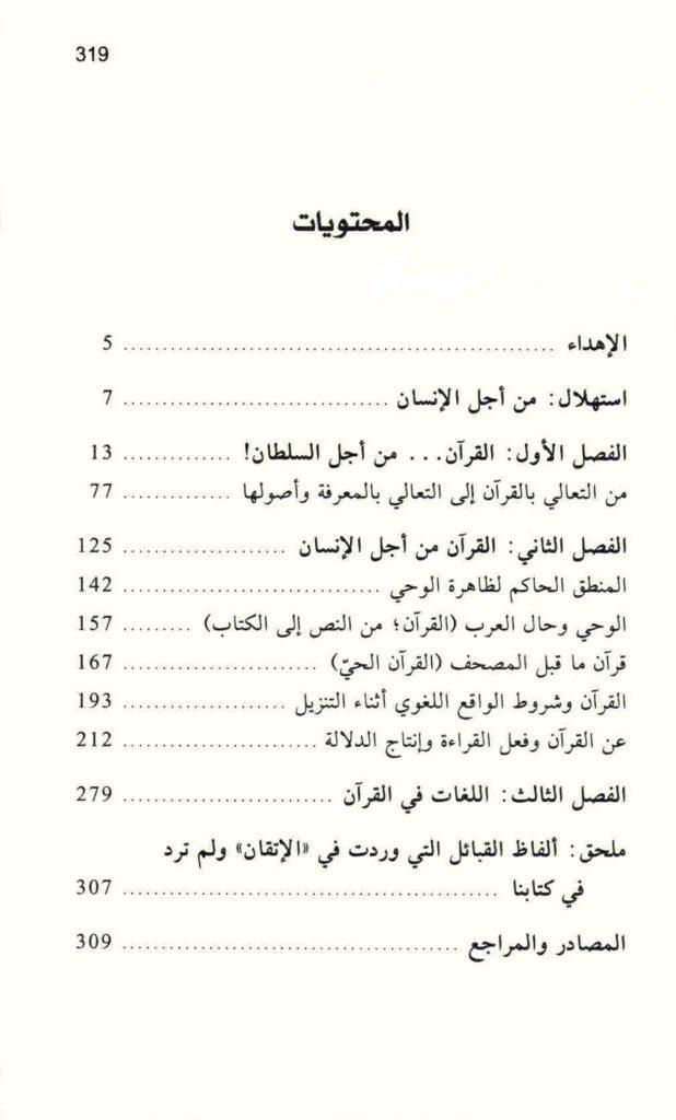 ص. 319 قائمة محتويات كتاب نصوص حول القرآن