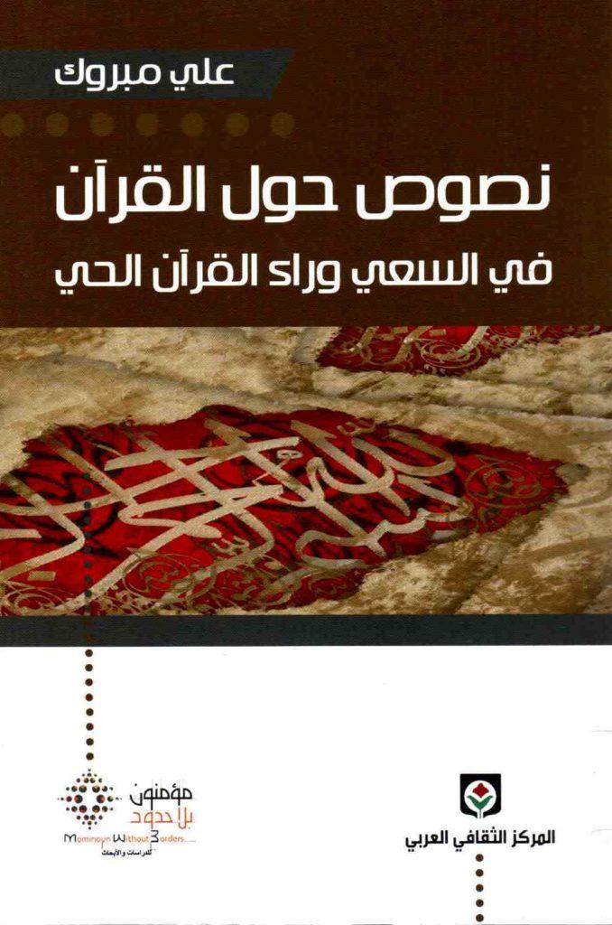 غلاف كتاب نصوص حول القرآن