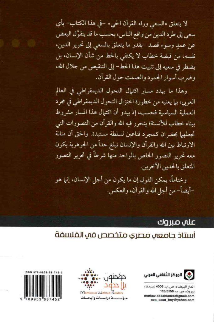 خلفية غلاف كتاب نصوص حول القرآن