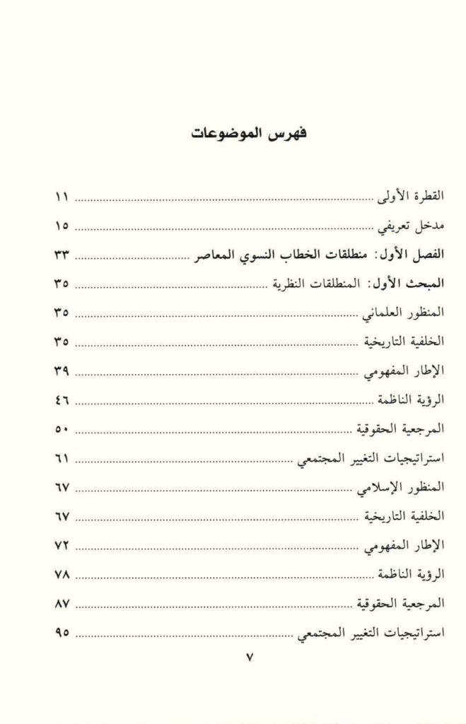 ص. 7 قائمة محتويات كتاب قضايا المرأة في الخطاب النسوي