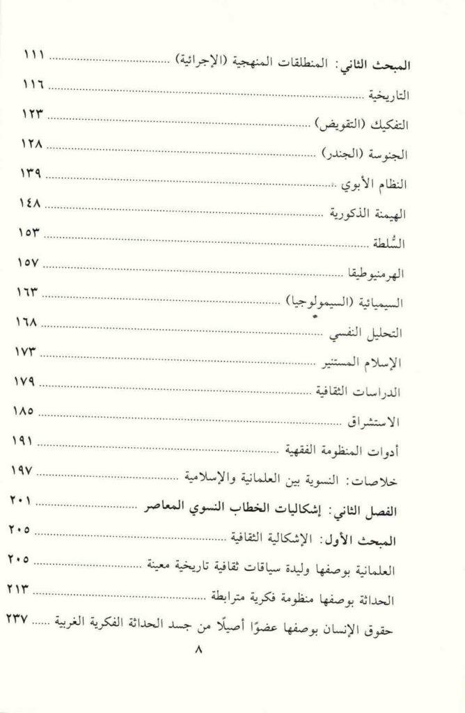 ص. 8 قائمة محتويات كتاب قضايا المرأة في الخطاب النسوي