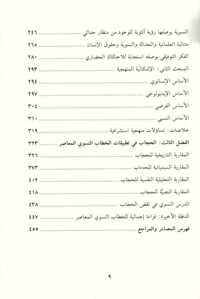 ص. 9 قائمة محتويات كتاب قضايا المرأة في الخطاب النسوي