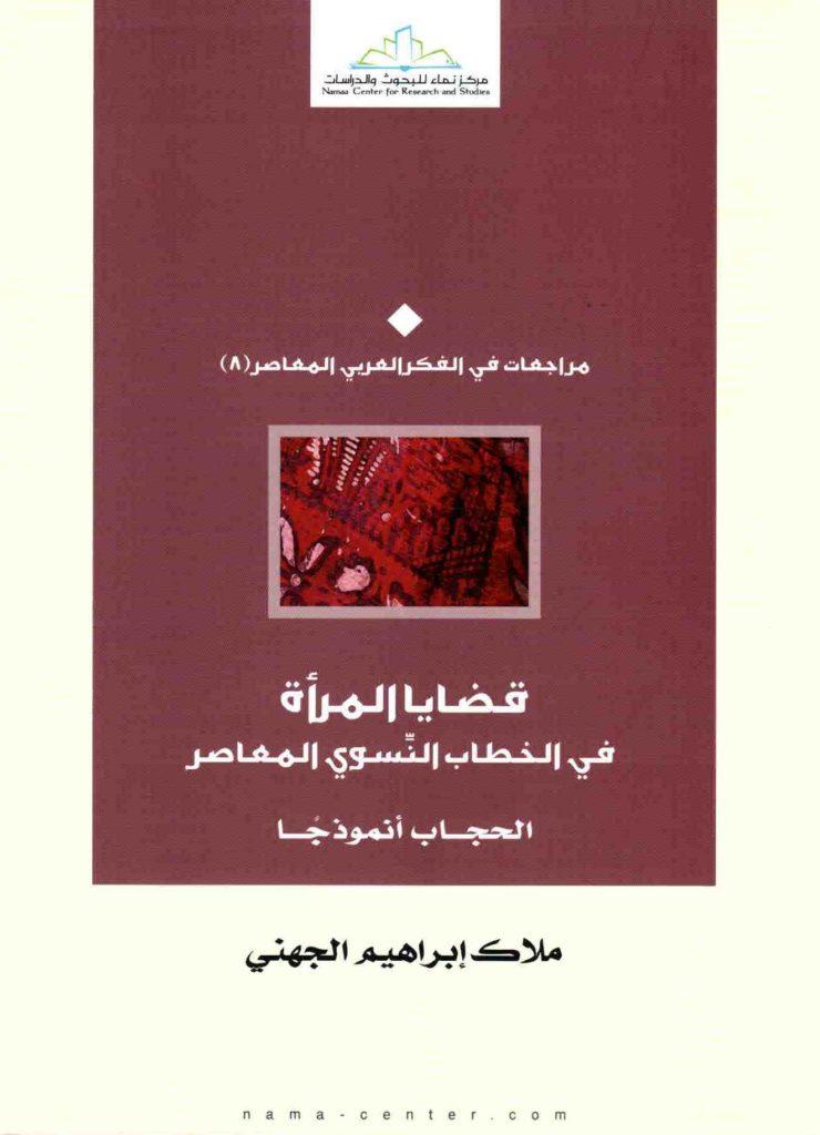 غلاف كتاب قضايا المرأة في الخطاب النسوي