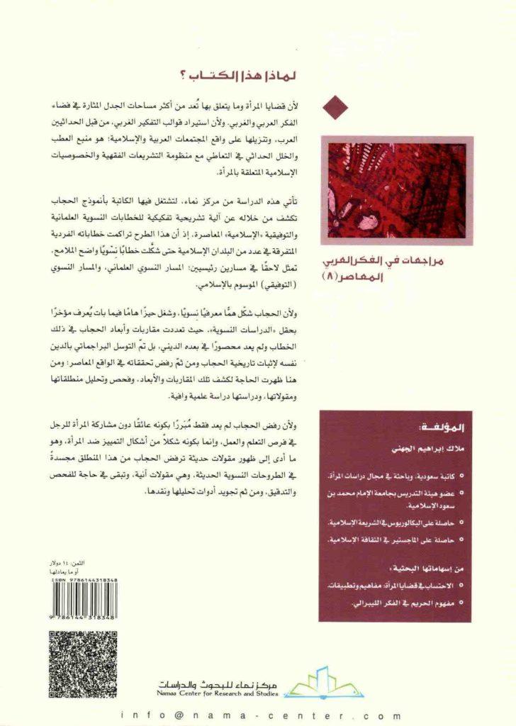 خلفية غلاف كتاب قضايا المرأة في الخطاب النسوي