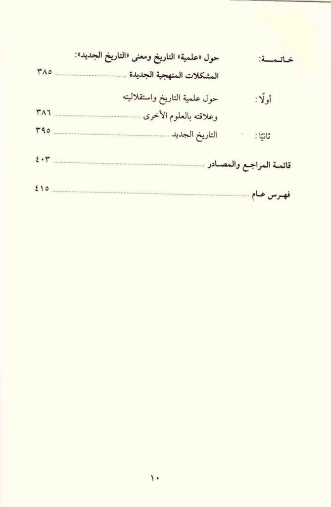 ص 10 محتويات كتاب تاريخ التأريخ