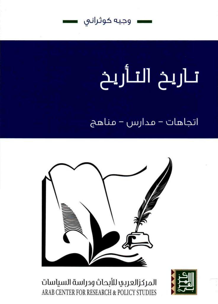 غلاف كتاب تاريخ التأريخ