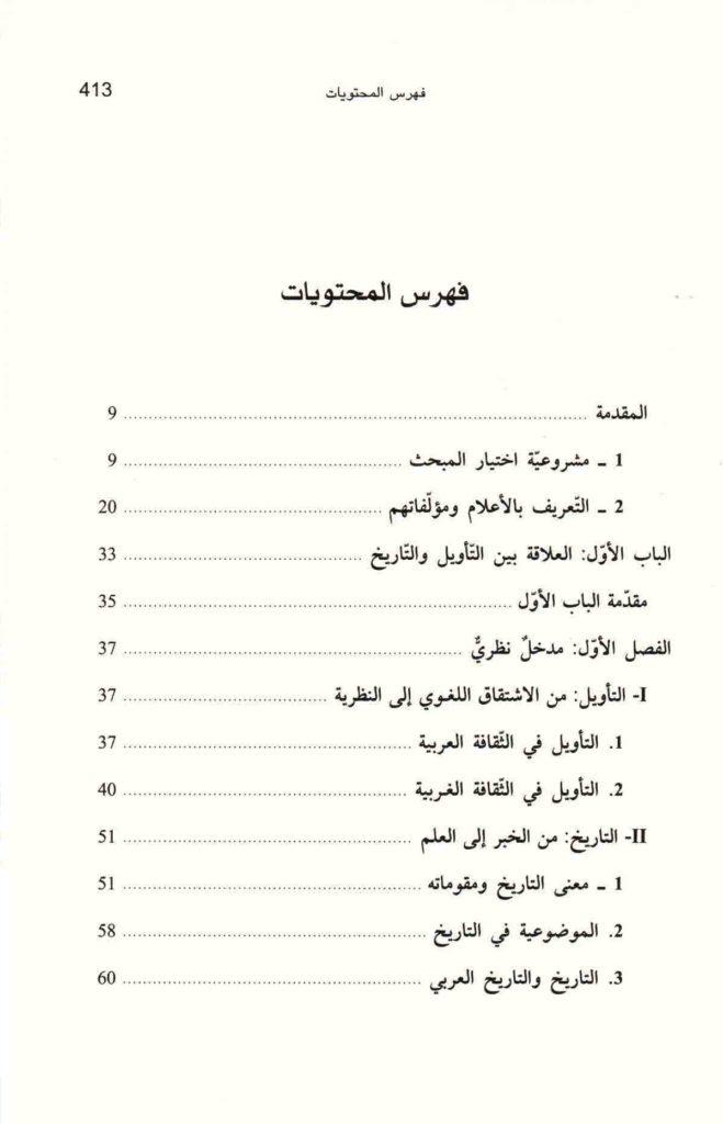 ص. 413 محتويات كتاب تأويل التاريخ العربي