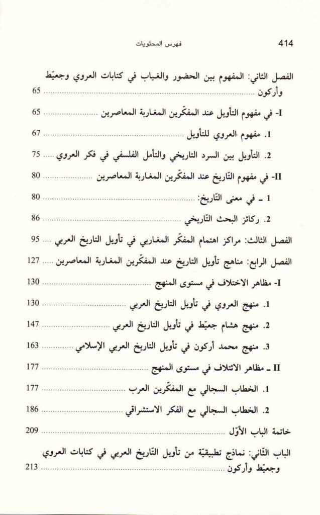 ص. 414 محتويات كتاب تأويل التاريخ العربي