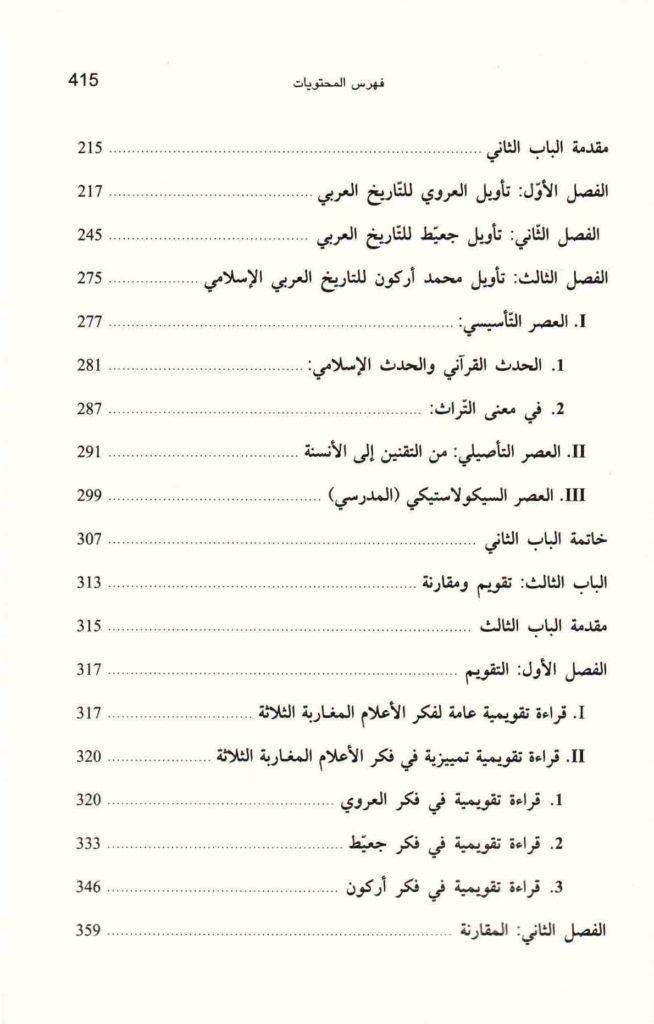 ص. 415 محتويات كتاب تأويل التاريخ العربي