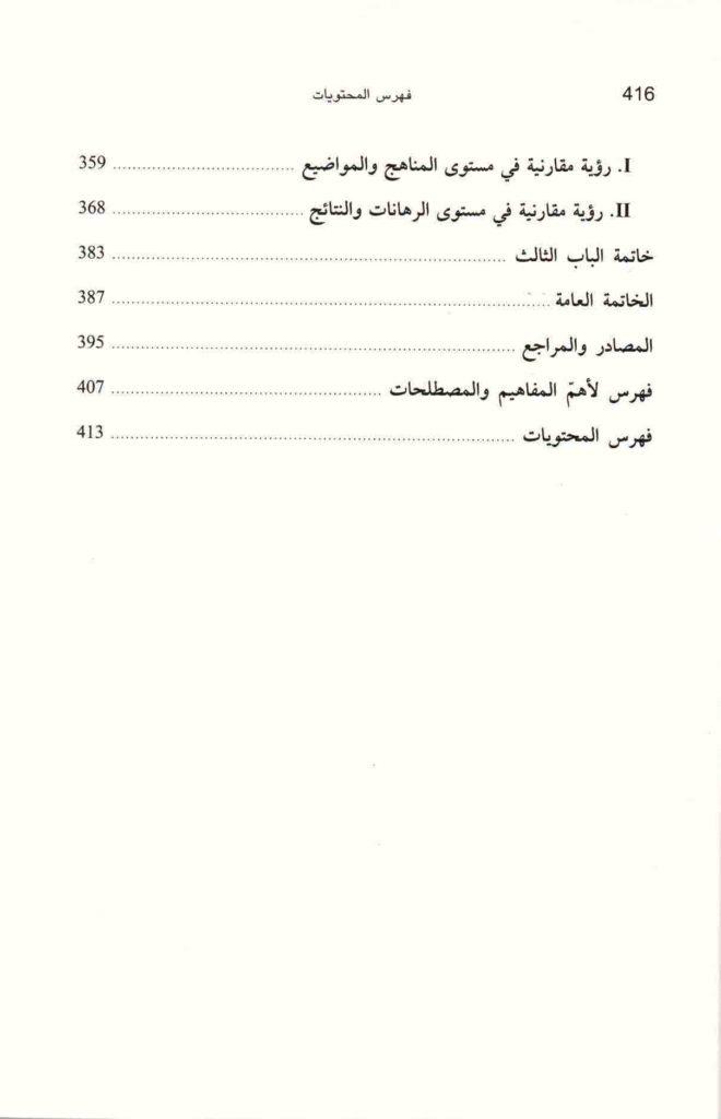 ص. 416 محتويات كتاب تأويل التاريخ العربي