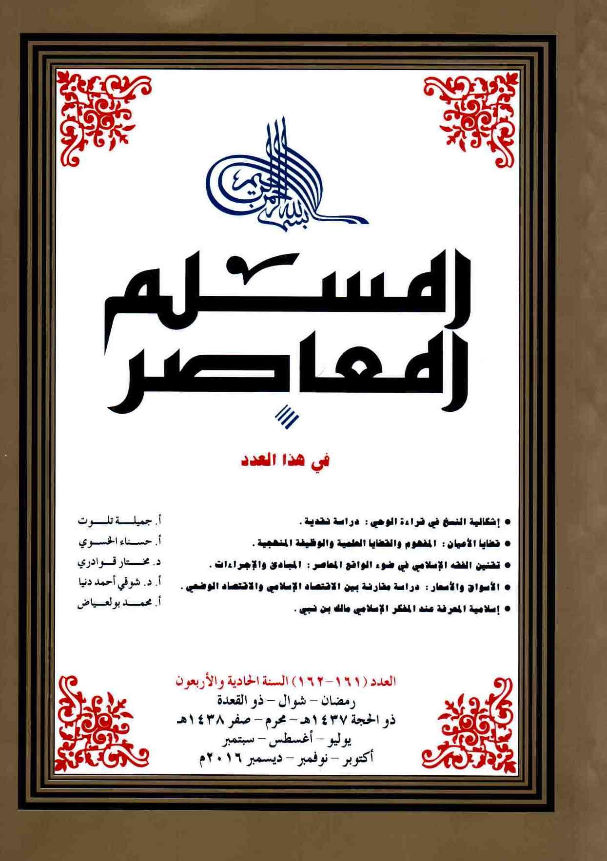 غلاف العدد 161- 162 مجلة المسلم المعاصر