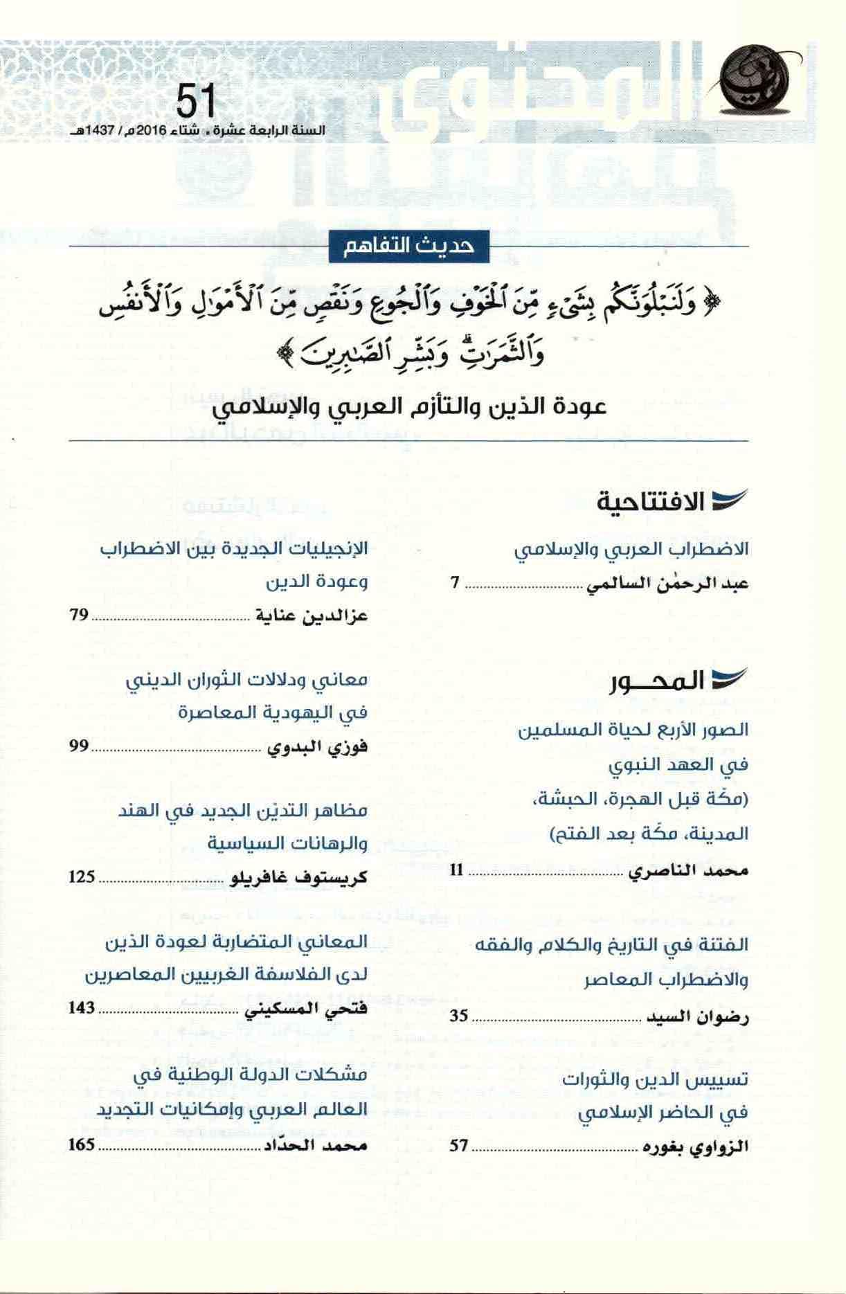 ص. 4 قائمة محتويات ع. 51 مجلة التفاهم.
