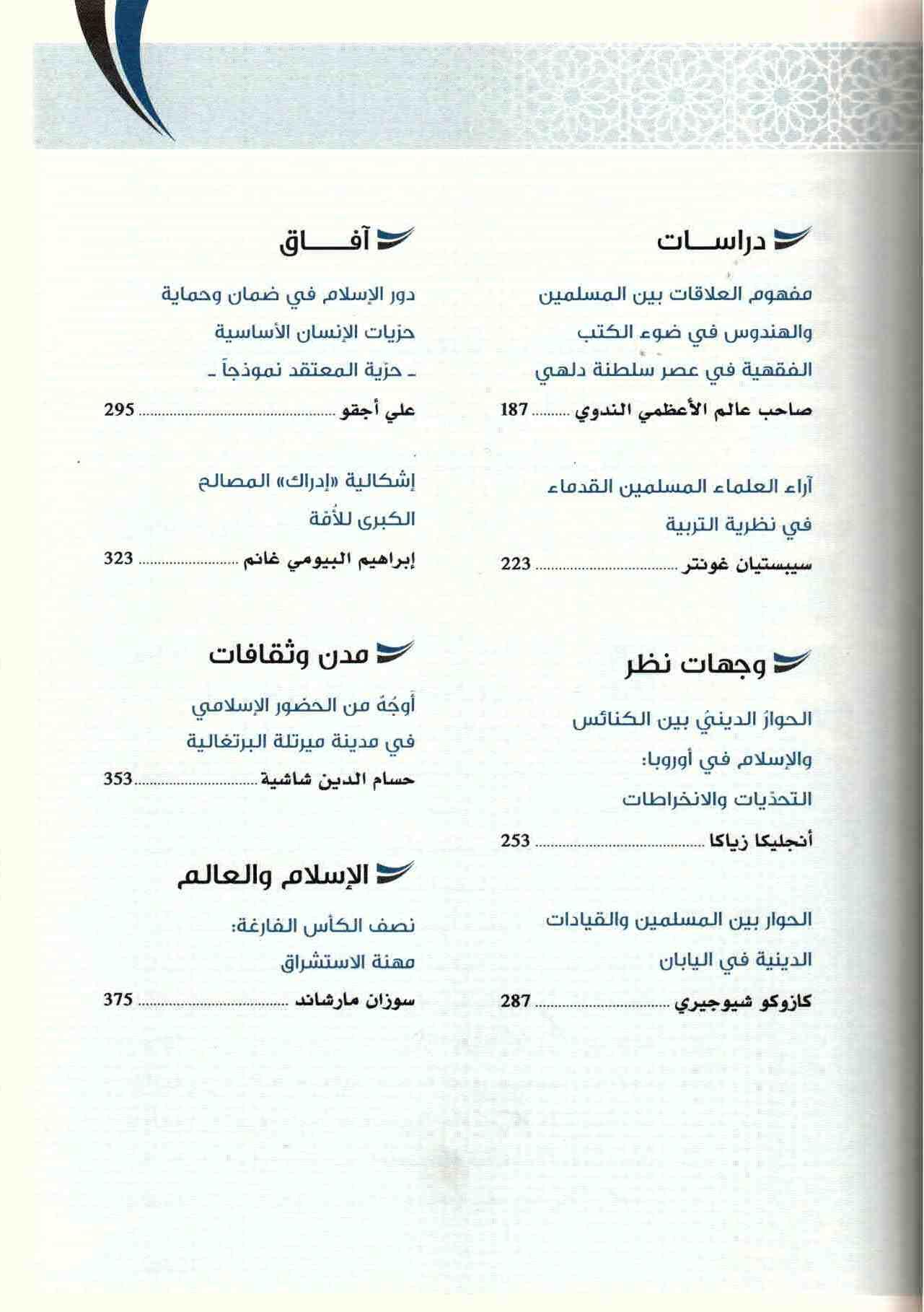 ص. 5 قائمة محتويات ع. 51 مجلة التفاهم.