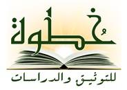 مركز خُطوة للتوثيق والدراسات