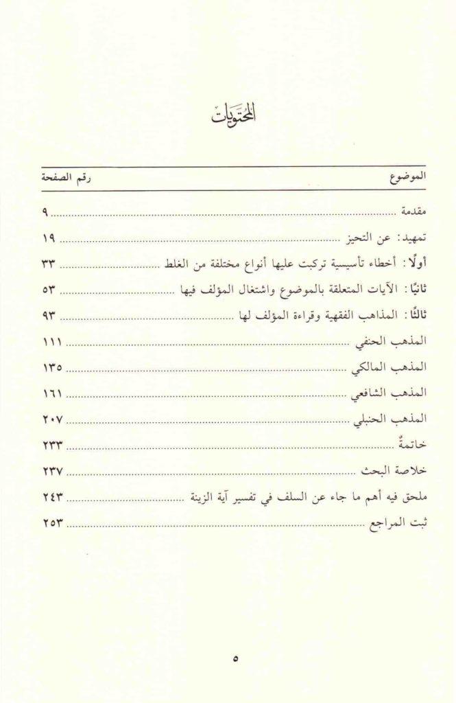 ص. 5 قائمة محتويات كتاب التحيز وضرره على الفقه والمعرفة