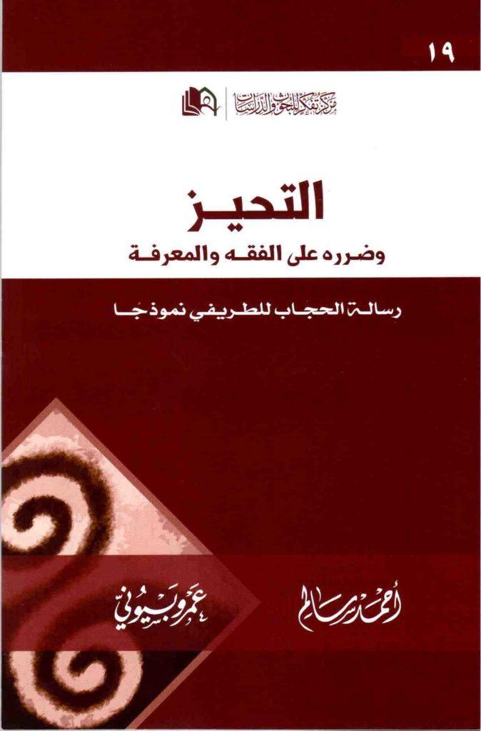 غلاف كتاب التحيز وضرره على الفقه والمعرفة
