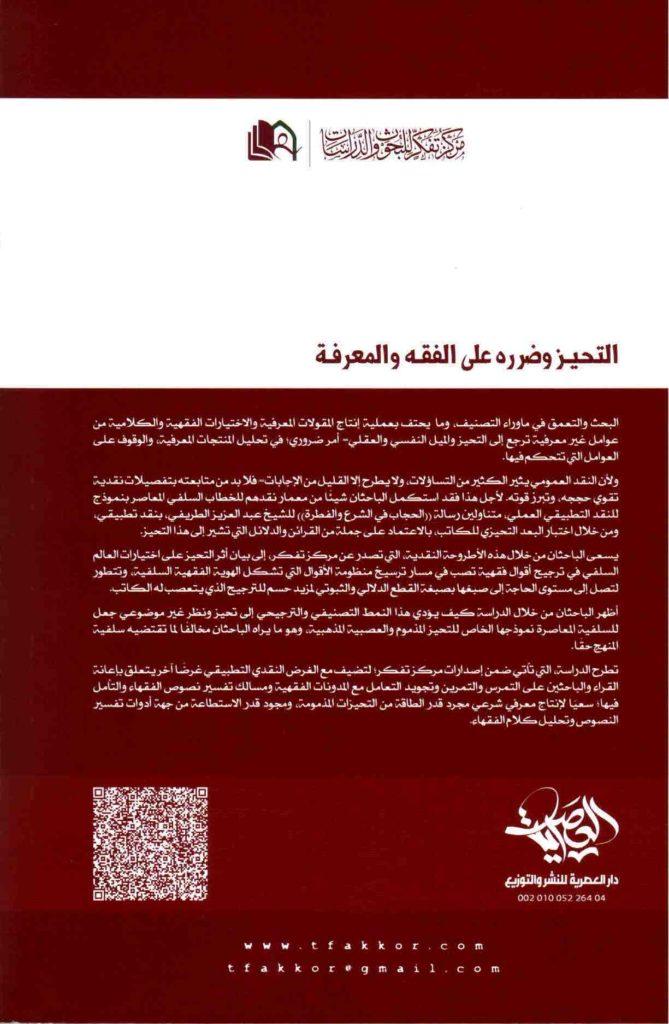 خلفية غلاف كتاب التحيز وضرره على الفقه والمعرفة