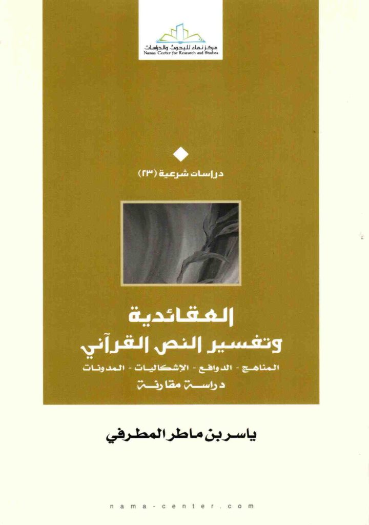 غلاف كتاب العقائدية وتفسير النص القرآني