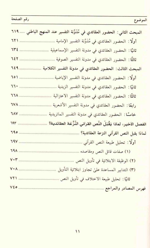 ص. 11 قائمة محتويات كتاب العقائدية وتفسير النص القرآني