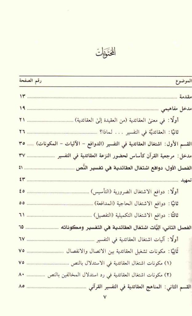 ص. 7 قائمة محتويات كتاب العقائدية وتفسير النص القرآني