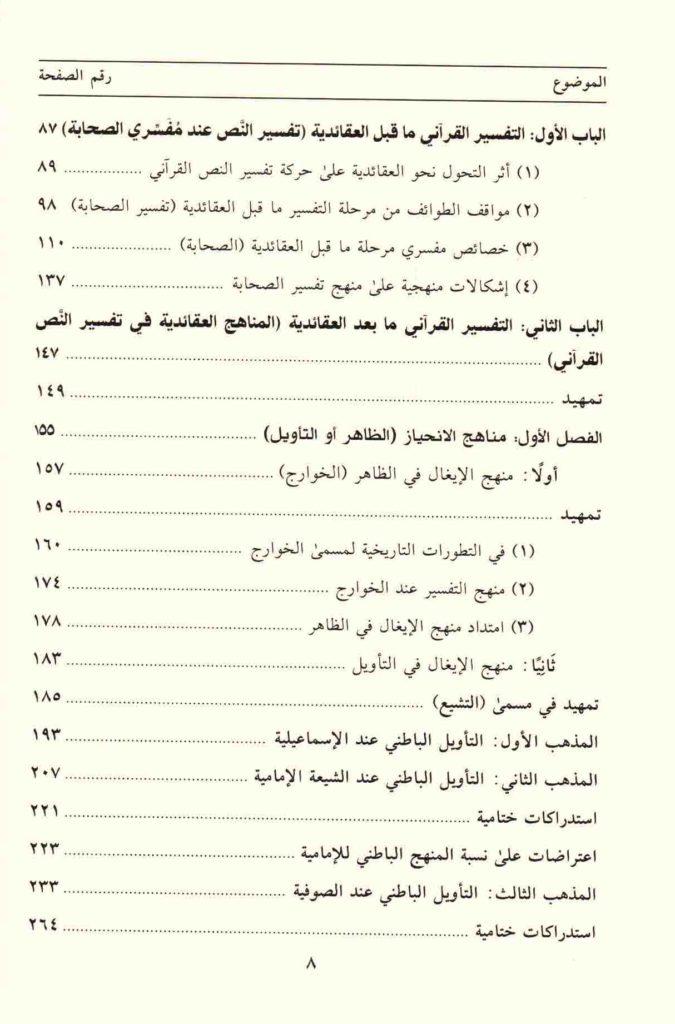ص. 8 قائمة محتويات كتاب العقائدية وتفسير النص القرآني