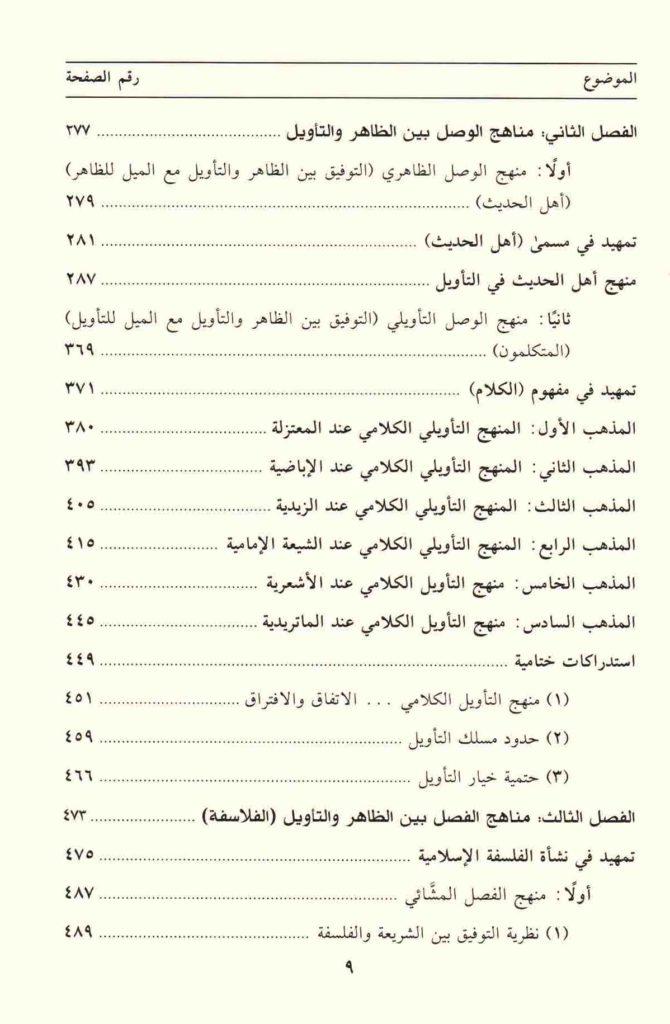 ص. 9 قائمة محتويات كتاب العقائدية وتفسير النص القرآني