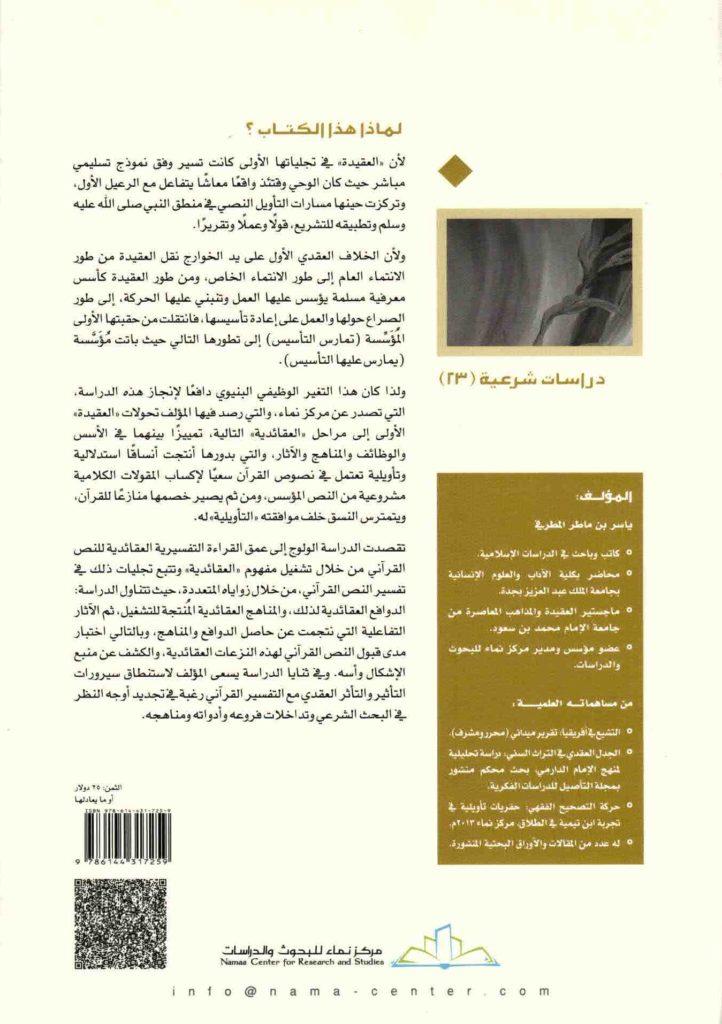 خلفية غلاف كتاب العقائدية وتفسير النص القرآني