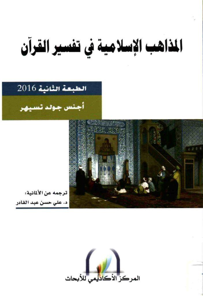 غلاف كتاب المذاهب الإسلامية في تفسير القرآن