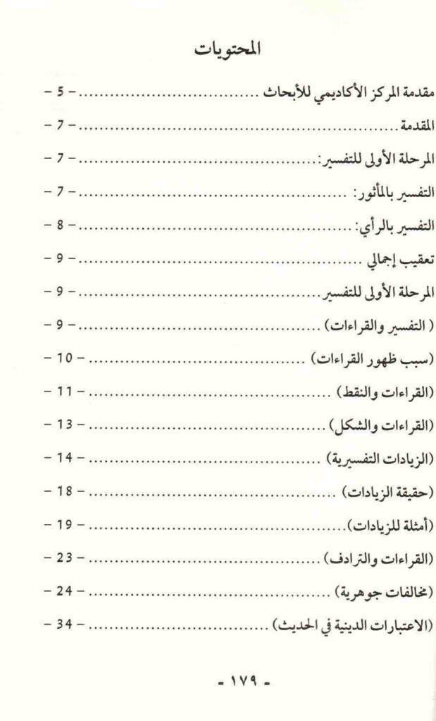 ص. 179 قائمة محتويات كتاب المذاهب الإسلامية في تفسير القرآن