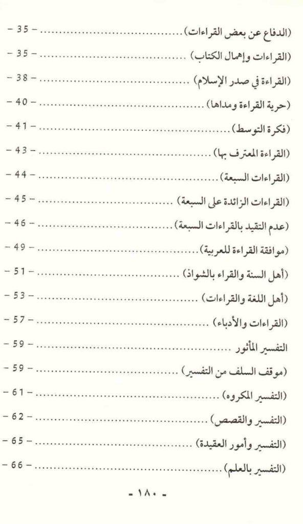 ص. 180 قائمة محتويات كتاب المذاهب الإسلامية في تفسير القرآن