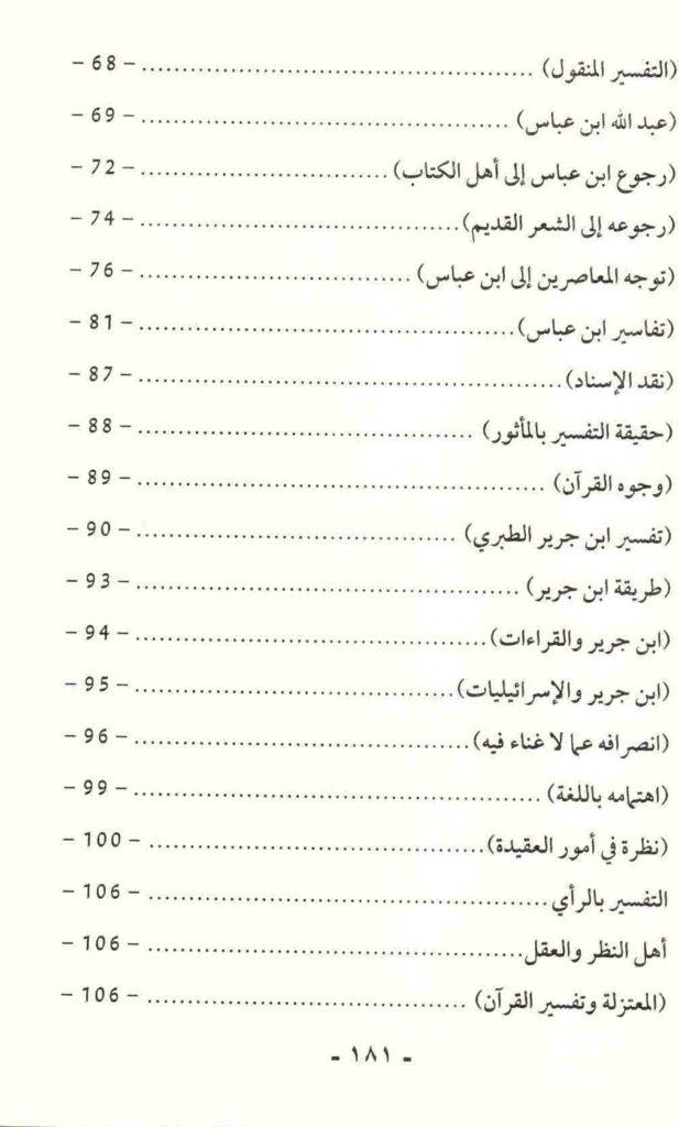 ص. 181 قائمة محتويات كتاب المذاهب الإسلامية في تفسير القرآن