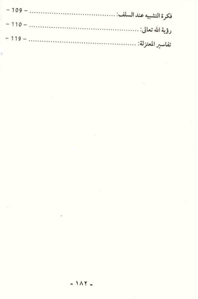 ص. 182 قائمة محتويات كتاب المذاهب الإسلامية في تفسير القرآن