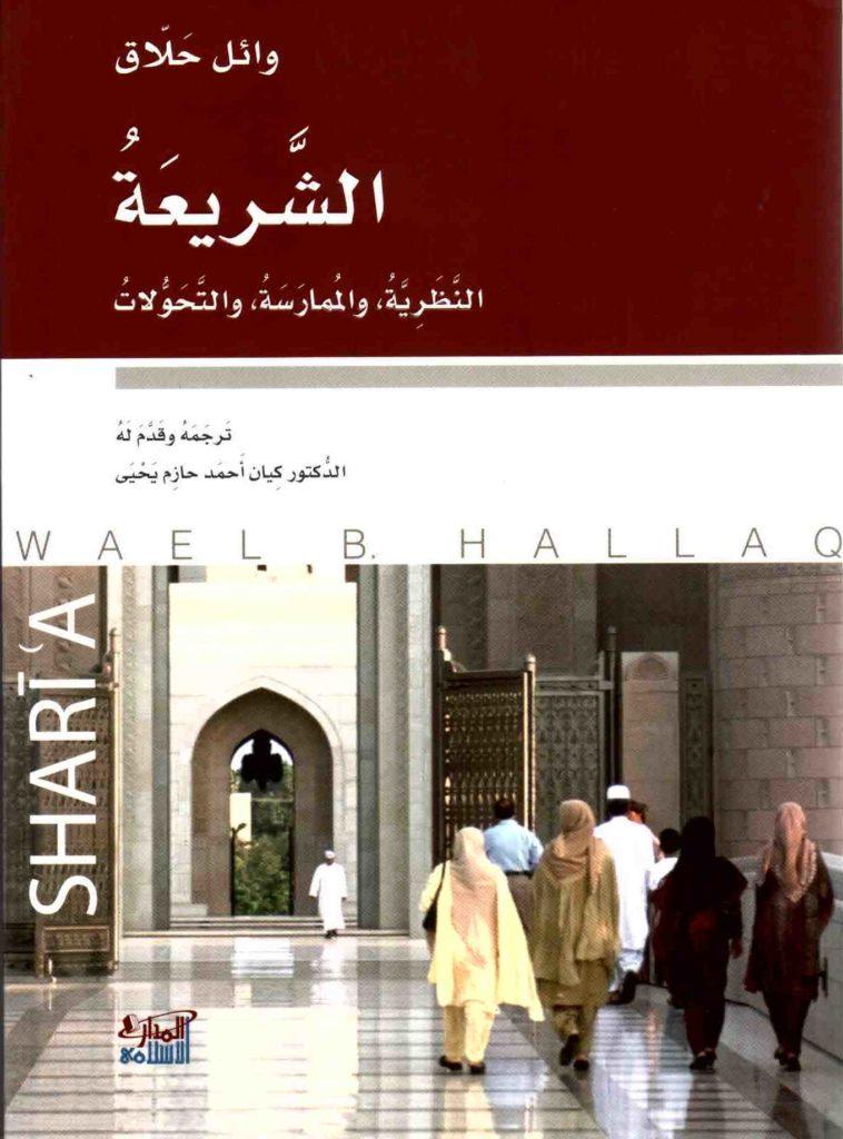 غلاف كتاب الشريعة لوائل حلاق