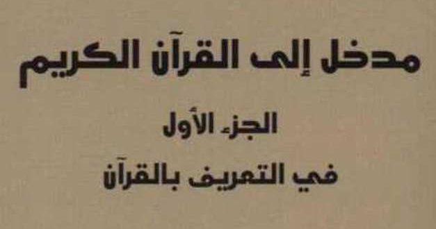 مدخل إلى القرآن الكريم. ج. 1